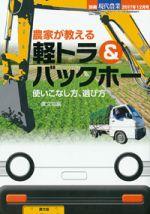 別冊現代農業 農家が教える 軽トラ&バックホー