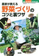 農家が教える別冊現代農業 野菜づくりのコツと裏ワザ
