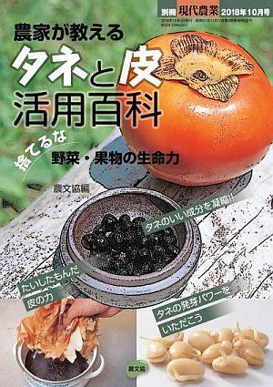 別冊現代農業 農家が教える タネと皮活用百科
