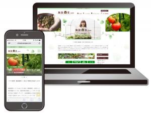 『施設園芸.com』サイトトップページ ※イメージ