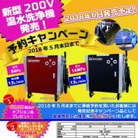温水洗浄機キャンペーンチラシ 2018.4.2 ol