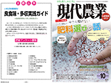 2018年10月号表紙と広告特集ページ