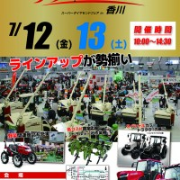 最新農業機械の大型展示イベント、香川県で開催!